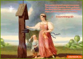Открытка мы наших предков сегодня помянем - радуница