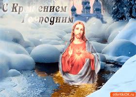 Картинка на крещение ты не зевай