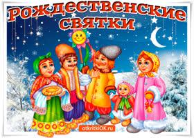 Картинка на рождественский сочельник будем мы колядовать