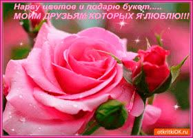 Открытка нарву цветов и подарю букет