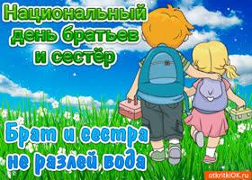 Открытка национальный день братьев и сестёр