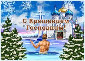 Открытка необычная картинка с крещением господним