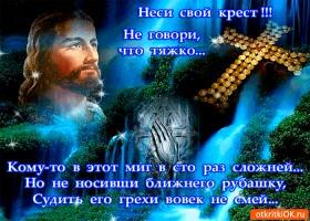 Открытка неси свой крест