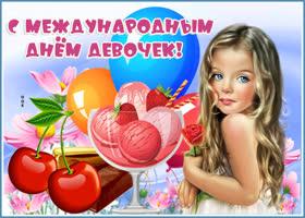 Картинка новая картинка международный день девочек