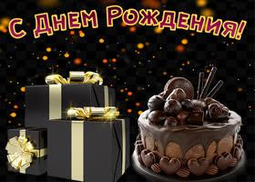 Открытка новая картинка мужчине на день рождения с тортом