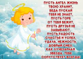 Картинка новая картинка с ангелочком