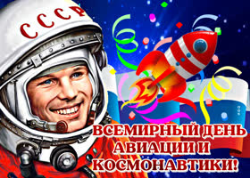 Открытка новая картинка с днем космонавтики
