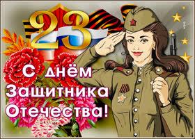 Картинка новая картинка с днем защитника отечества