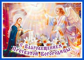 Картинка новая открытка с благовещением пресвятой богородицы