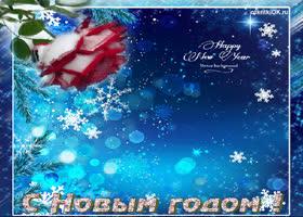 Открытка новогодняя открытка бесплатно