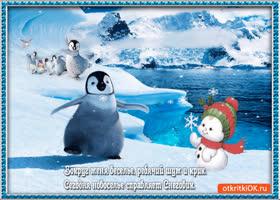 Открытка новоселье снеговика