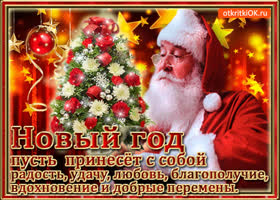 Картинка новый год пусть принесёт с собой радость и удачу и любви