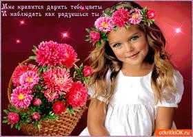 Картинка нравится дарить тебе цветы
