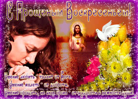 Картинка нужно уметь прощать, с прощенным воскресением вас