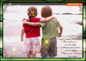 Открытка о дружбе все на свете говорят