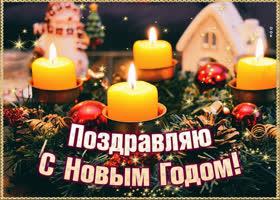 Открытка очаровательная картинка с новым годом