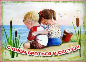 Картинка очаровательная открытка день братьев и сестёр