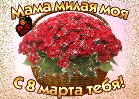 Картинка очень красивое поздравление с 8 марта маме