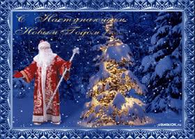 Открытка официальное поздравление с новым годом