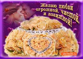 Открытка огромной и взаимной любви