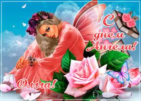 Картинка ольга, поздравляю тебя с днем ангела
