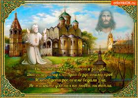 Открытка он молил небеса за сирот