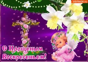 Картинка онлайн открытка прощеное воскресенье