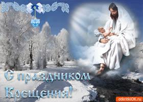 Открытка онлайн открытка с крещением господним