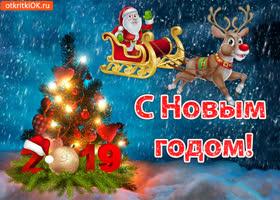 Открытка онлайн открытка с новым годом