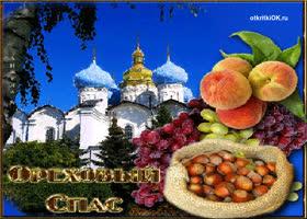 Картинка ореховый спас открытка