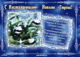 Открытка оригинальная открытка на новый год