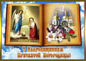 Открытка оригинальная картинка с благовещением пресвятой богородицы