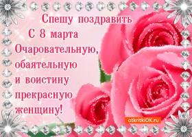 Картинка оригинальная открытка с 8 марта