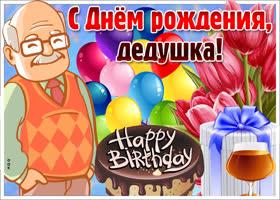 Картинка оригинальная открытка с днем рождения дедушке