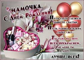 Открытка оригинальная открытка на день рождения маме
