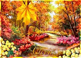 Открытка осень к нам пришла