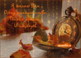 Открытка осень любовь