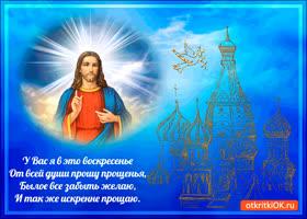 Открытка от всей души прошу прощенья