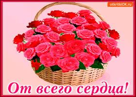 Картинка от всего сердца корзина розовых роз