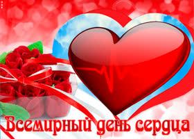 Открытка от всего сердца поздравляю с праздником