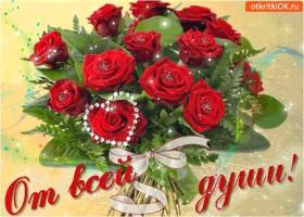 Открытка от всей души букетик роз