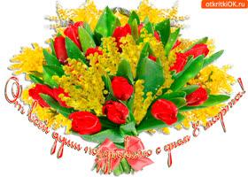 Картинка от всей души букет цветов тебе на 8 марта