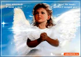 Картинка отец небесный, я молю тебя