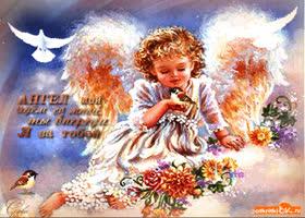 Картинка открытка ангел