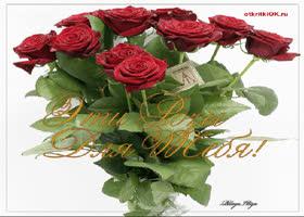 Открытка открытка букет роз