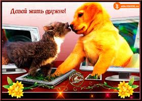 Открытка открытка давай жить дружно