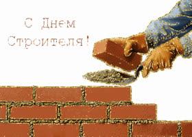 Открытка открытка с днем строителя