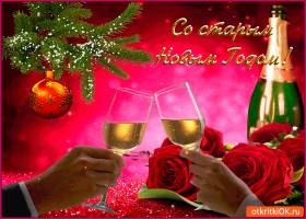 Открытка открытка друзьям со старым новым годом