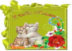 Открытка открытка я тебя обожаю