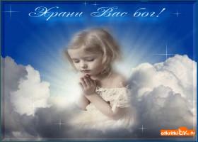 Картинка открытка храни вас бог